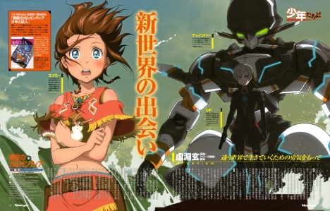 Suisei.no.Gargantia.full.1480152